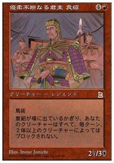 優柔不断なる君主 袁紹/Yuan Shao, the Indecisive