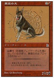 黄道の犬/Zodiac Dog