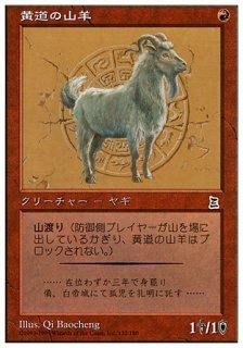 黄道の山羊/Zodiac Goat