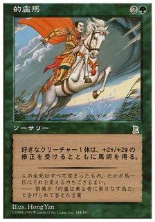 的盧馬/Riding the Dilu Horse