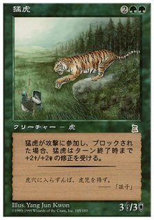 猛虎/Slashing Tiger