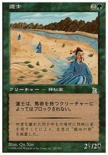 道士/Taoist Mystic