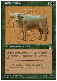 黄道の雄牛/Zodiac Ox