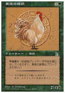 黄道の雄鶏/Zodiac Rooster