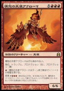 憤怒の天使アクローマ/Akroma, Angel of Fury