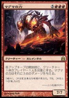マグマの力/Magmatic Force