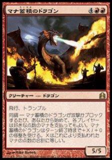 マナ蓄積のドラゴン/Mana-Charged Dragon