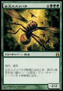 女王スズメバチ/Hornet Queen