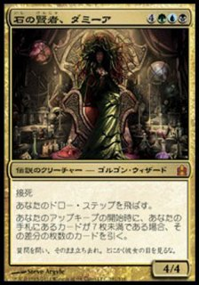 石の賢者、ダミーア/Damia, Sage of Stone
