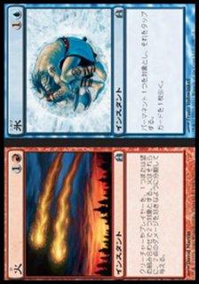 火+氷/Fire+Ice