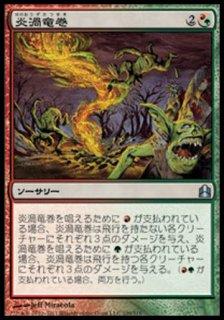 炎渦竜巻/Firespout