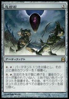 忘却石/Oblivion Stone