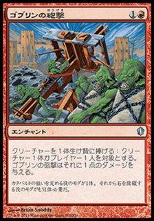 ゴブリンの砲撃/Goblin Bombardment