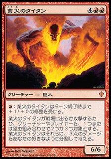 業火のタイタン/Inferno Titan