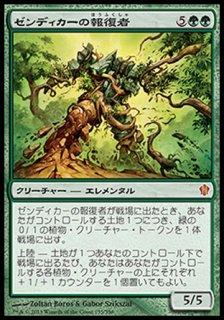 ゼンディカーの報復者/Avenger of Zendikar
