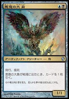 悪意の大梟/Baleful Strix