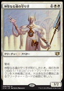 神聖なる魂の守り手/Hallowed Spiritkeeper