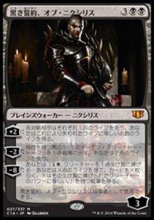 黒き誓約、オブ・ニクシリス/Ob Nixilis of the Black Oath