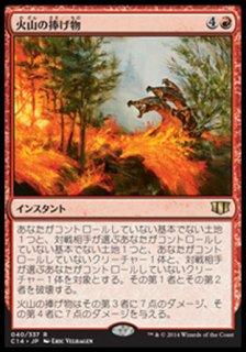 火山の捧げ物/Volcanic Offering