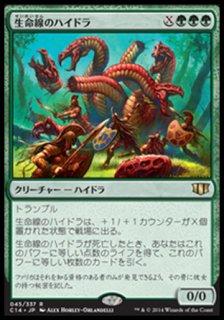 生命線のハイドラ/Lifeblood Hydra