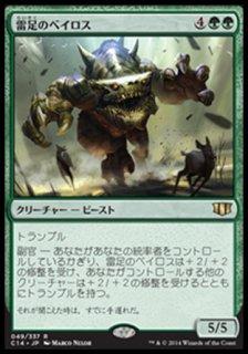 雷足のベイロス/Thunderfoot Baloth