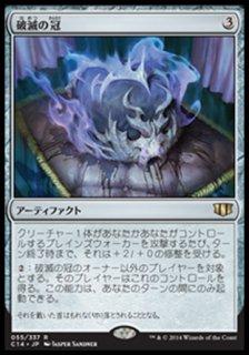 破滅の冠/Crown of Doom