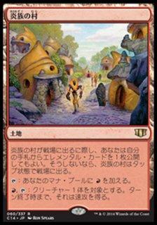 炎族の村/Flamekin Village