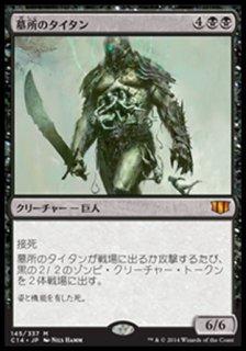 墓所のタイタン/Grave Titan