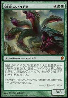雑食のハイドラ/Hydra Omnivore