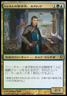 トレストの密偵長、エドリック/Edric, Spymaster of Trest