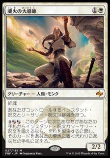 魂火の大導師/Soulfire Grand Master