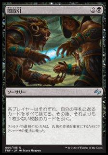 闇取引/Dark Deal