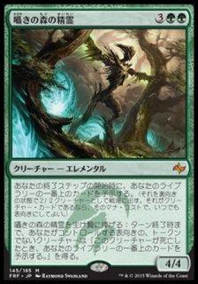 囁きの森の精霊/Whisperwood Elemental