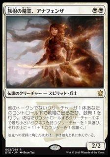 族樹の精霊、アナフェンザ/Anafenza, Kin-Tree Spirit