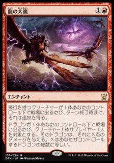 龍の大嵐/Dragon Tempest