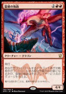 雷破の執政/Thunderbreak Regent