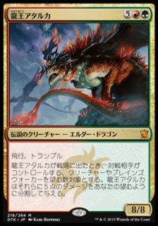 龍王アタルカ/Dragonlord Atarka