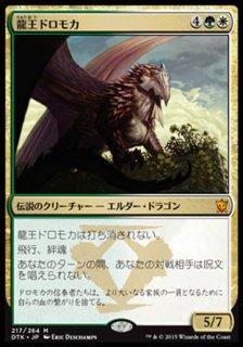 龍王ドロモカ/Dragonlord Dromoka