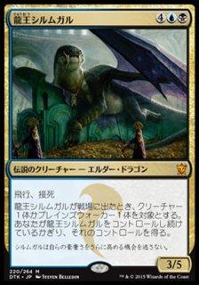 龍王シルムガル/Dragonlord Silumgar