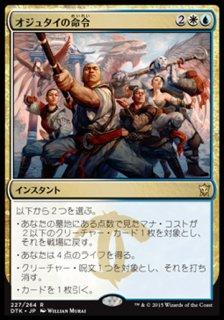 オジュタイの命令/Ojutai's Command