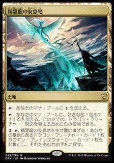 精霊龍の安息地/Haven of the Spirit Dragon