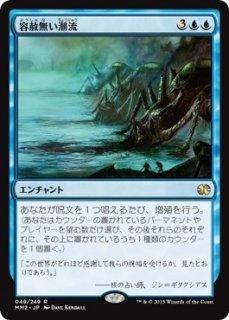 容赦無い潮流/Inexorable Tide