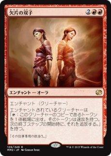 欠片の双子/Splinter Twin