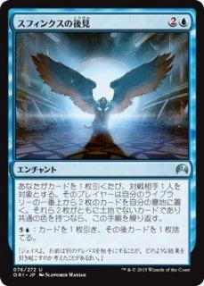 スフィンクスの後見/Sphinx's Tutelage