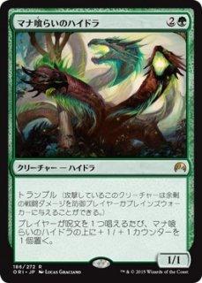 マナ喰らいのハイドラ/Managorger Hydra