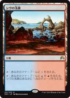 シヴの浅瀬/Shivan Reef