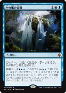 水の帳の分離/Part the Waterveil