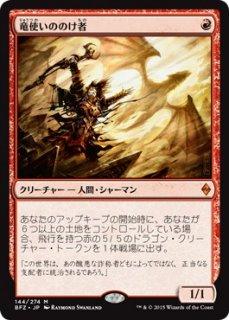 竜使いののけ者/Dragonmaster Outcast