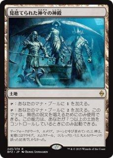 見捨てられた神々の神殿/Shrine of the Forsaken Gods