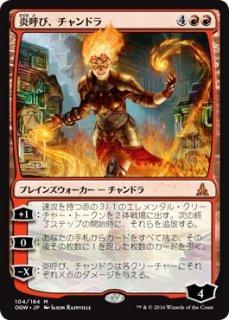 炎呼び、チャンドラ/Chandra, Flamecaller